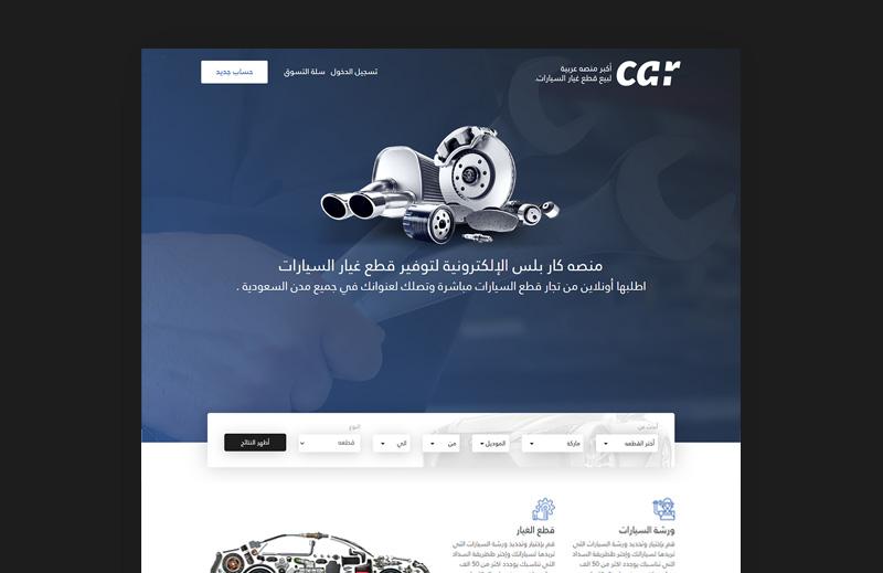 online car parts store